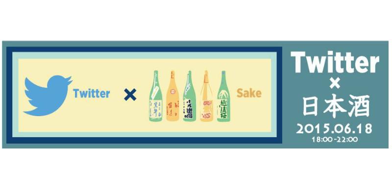 sake_kakeru1 (1)