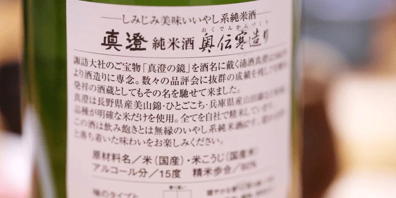 sake_masumi1 (1)