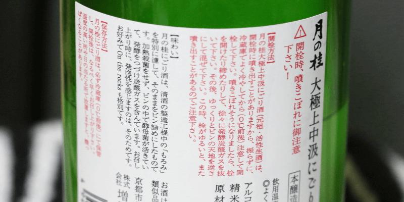 sake_tsukinokatura2 (1)
