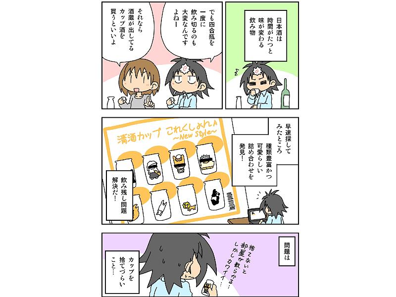 sake_g_cup3 (1)