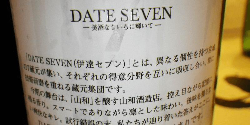 sake_g_dateseven4 (1)
