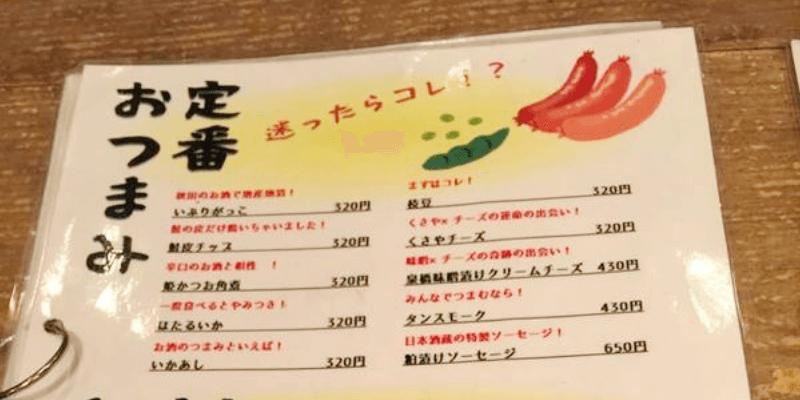 sake_g_kakuuti3-9 (1)