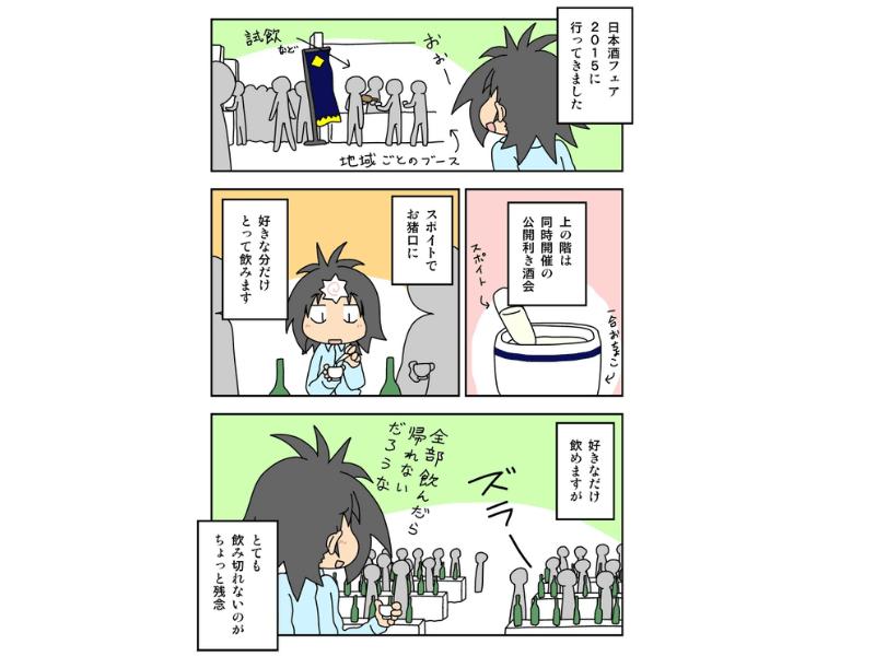 sake_g_nihonsyufair0 (1)