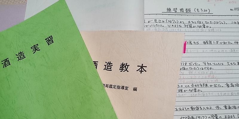 sake_g_seisyuseizougijyutukousyu1 (1)