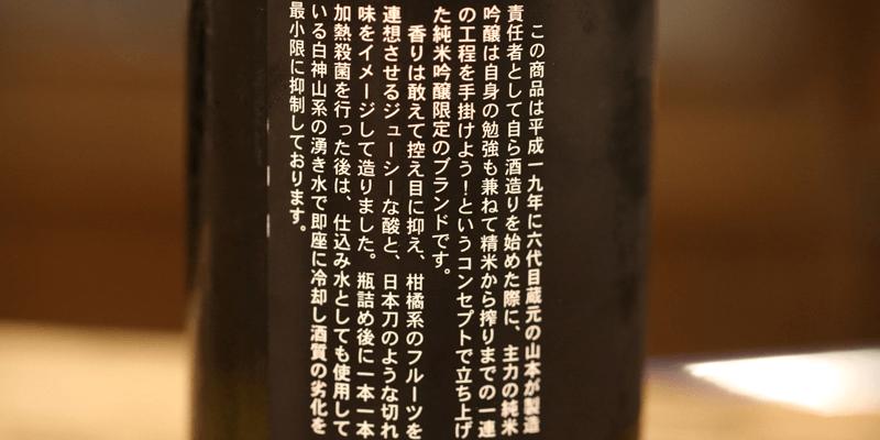 sake_yamamoto1 (1)