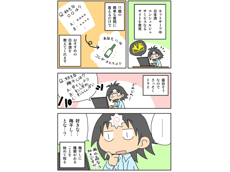 sake_g_gonomee0 (1)