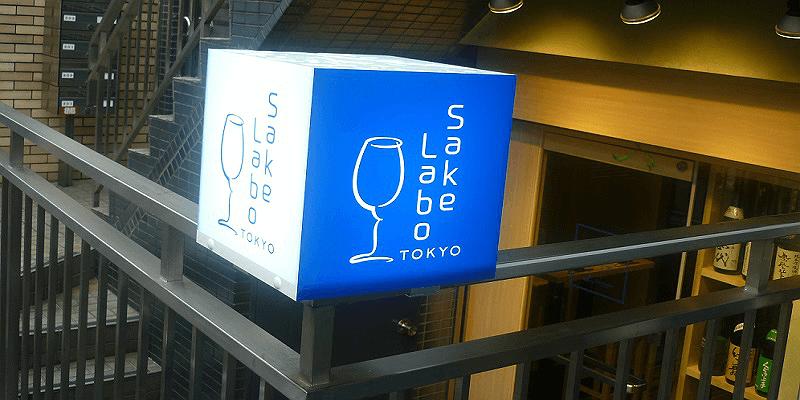 sake_g_sakelabotokyo_15 (1)