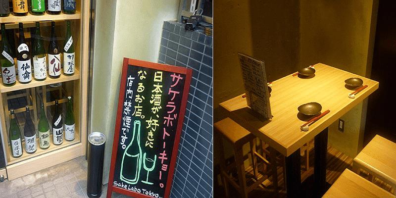sake_g_sakelabotokyo_3 (1)