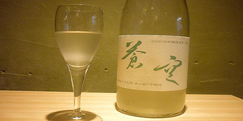 sake_g_sakelabotokyo_9 (1)