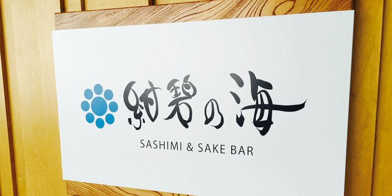 sake_konpekinoumi1 (1)