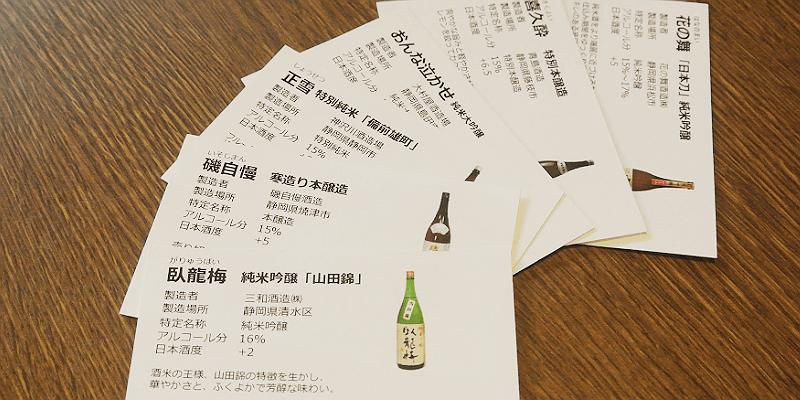 sake_konpekinoumi4 (1)
