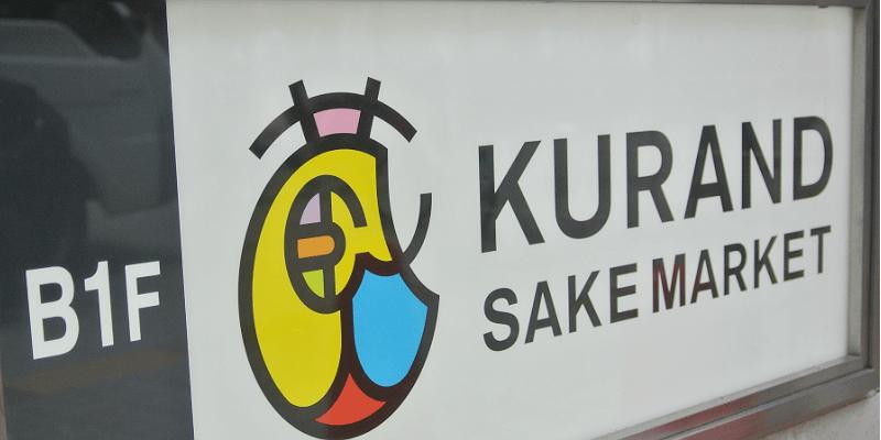 sake_kurand sake market_a1 (1)