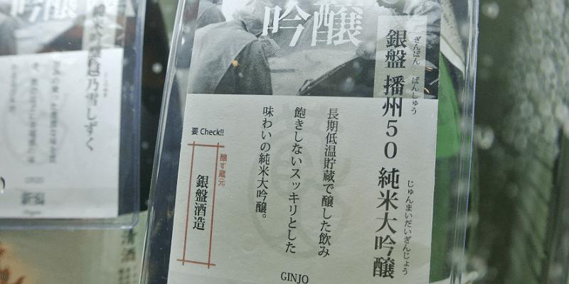 sake_kurand sake market_a5