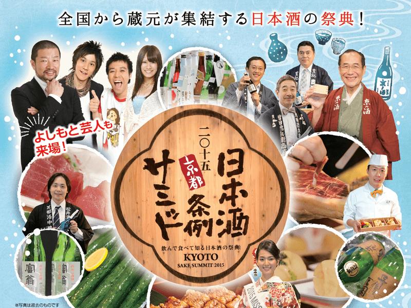 sake_kyotonihonsyusummit0 (1)