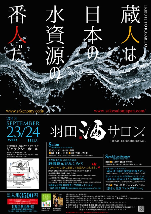 press_haneda (1)