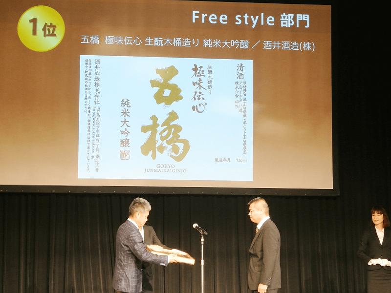 sake_competition4 (1)