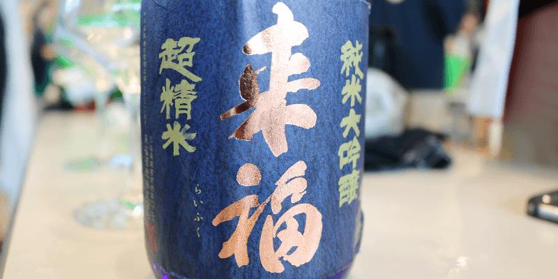 sake_futakogirlsparty13 (1)