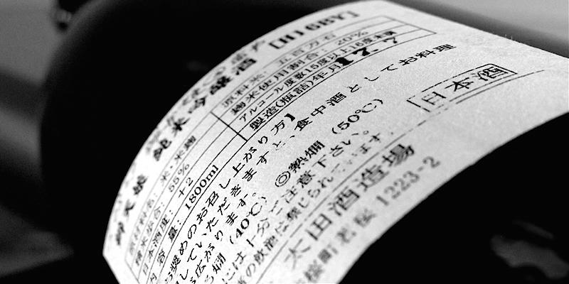 sake_g_kanzake1