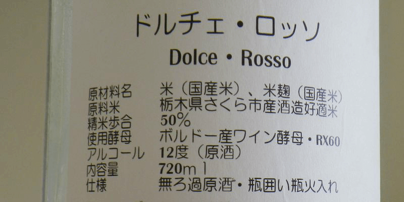 sake_g_wineyeast3 (1)