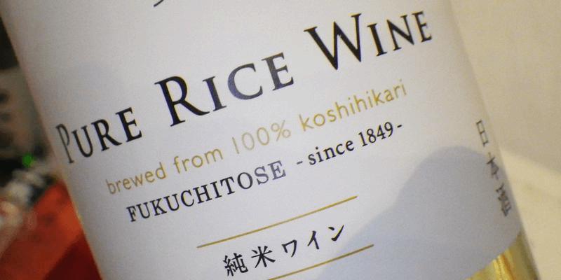 sake_g_wineyeast5 (1)
