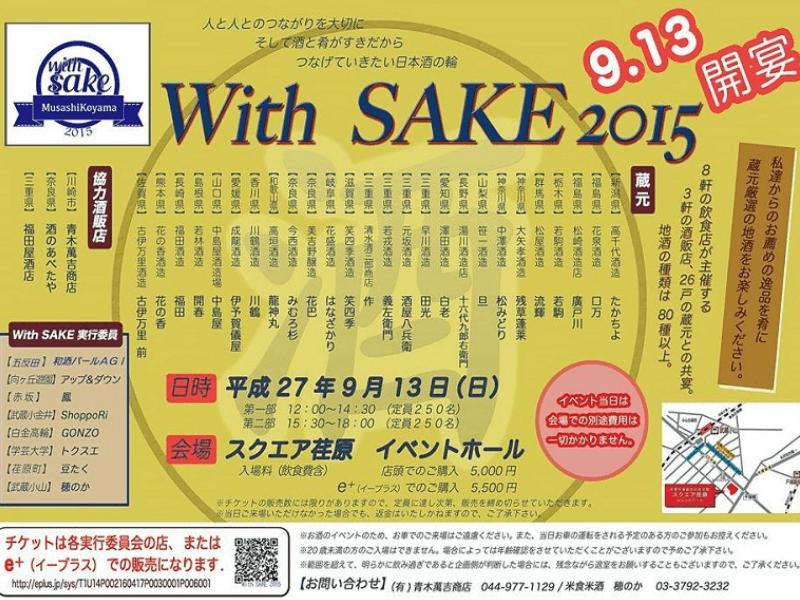 sake_g_withsake2015_0 (1)