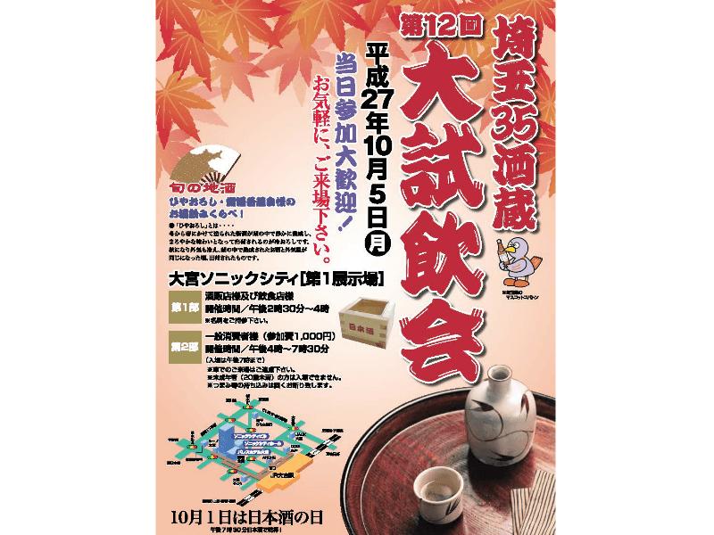sake_saitama_sakebigevent2 (1)