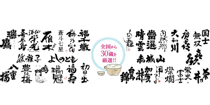 sake_satosakefesta1 (1)