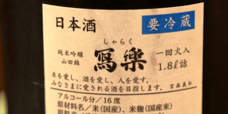 sake_syaraku_2 (1)