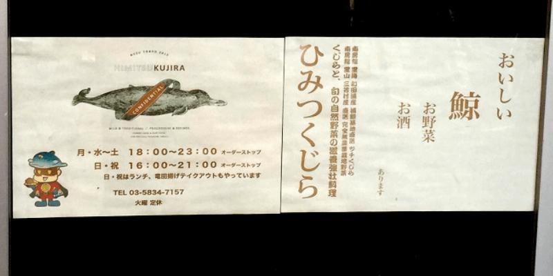 SAKE_G_himitsukujira2