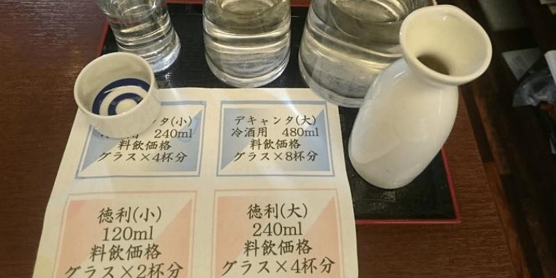 sake_g_ehime_kuramotoya3 (1)