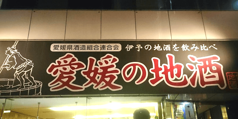 sake_g_ehime_kuramotoya6 (1)