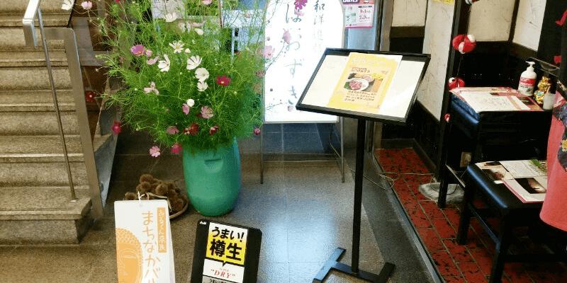 sake_g_machinakabaru_11 (1)