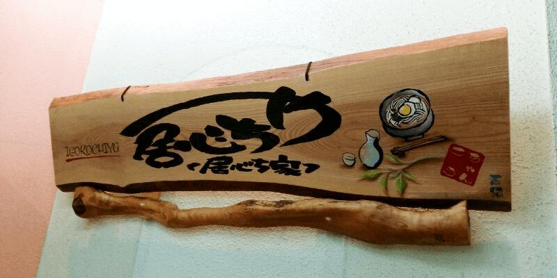 sake_g_machinakabaru_7 (1)