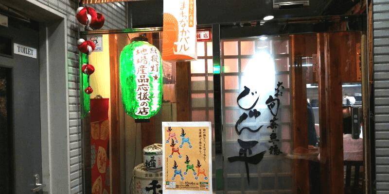 sake_g_machinakabaru_9 (1)