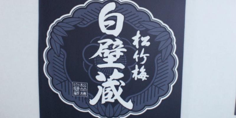 sake_g_shirakabe_2 (1)