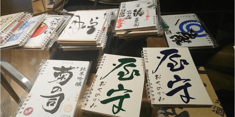 sake_g_syuzoumeigaranote1 (1)