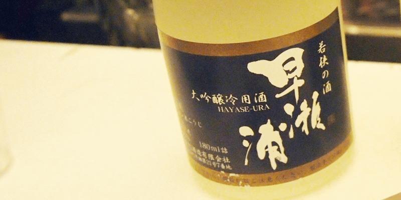 sake_g_touji_itarian3 (1)