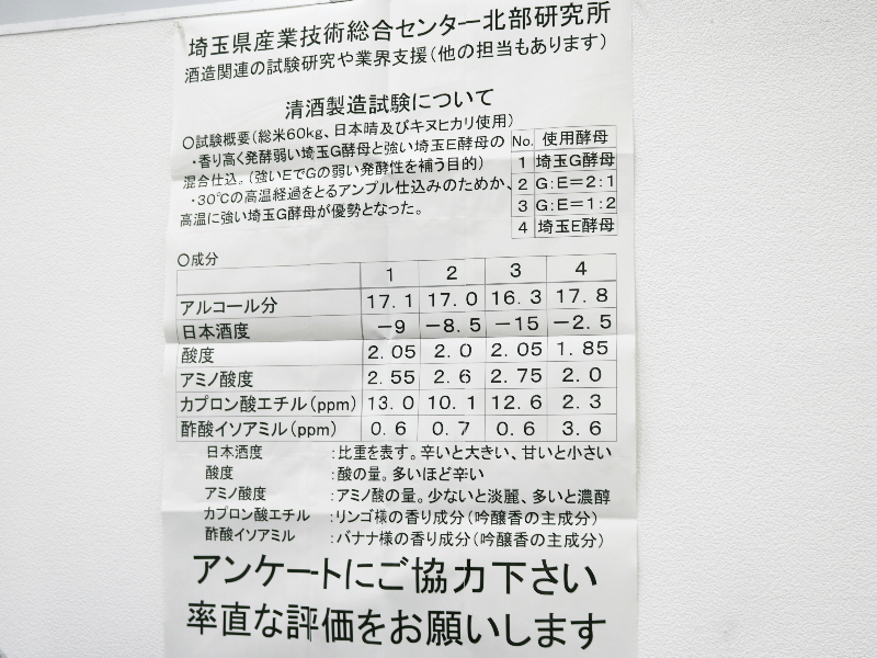 sake_saitama_event15 (1)