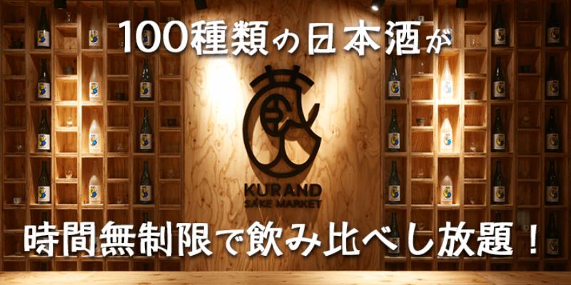 KURAND_5 (1)