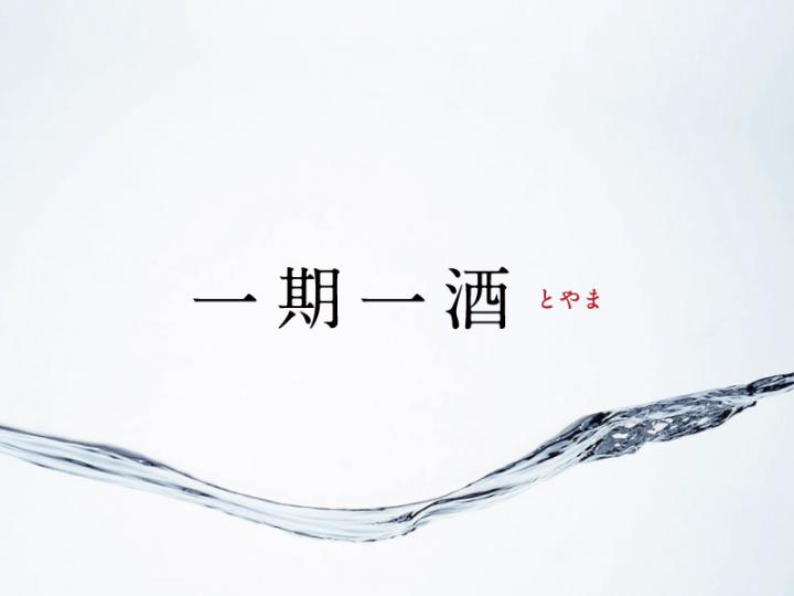 ichigoissyu-image01 (1)
