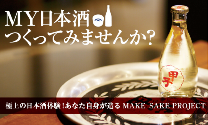 makesakeproject_2
