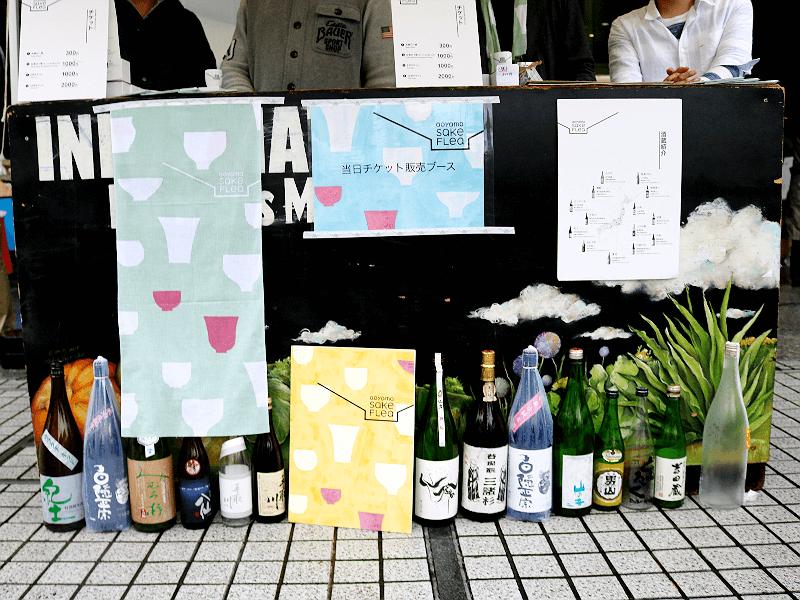 sake_aoyamasakeflea2 (1)
