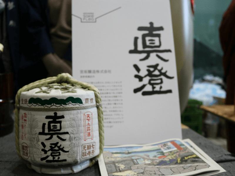 sake_aoyamasakeflea24 (1)