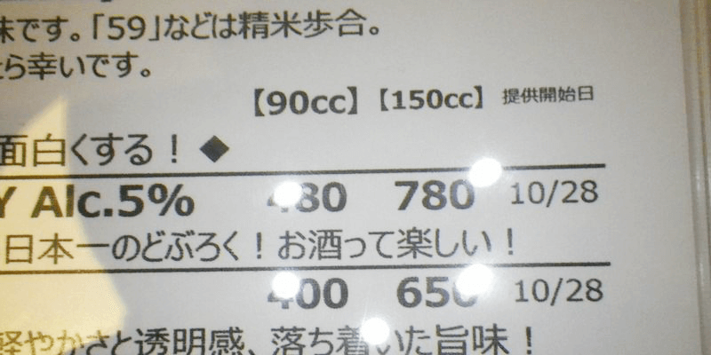 sake_g_higasaamagasa_6 (1)