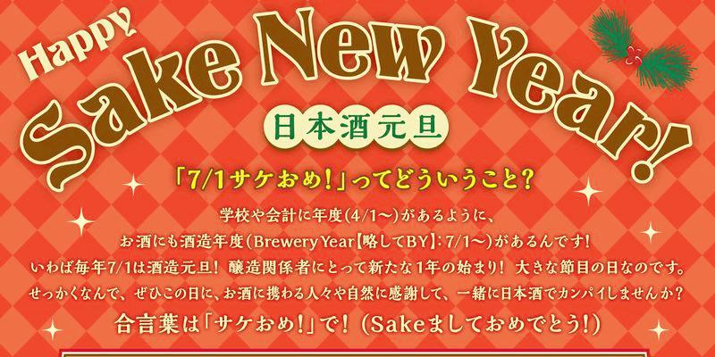 sake_g_higasaamagasa_7 (1)