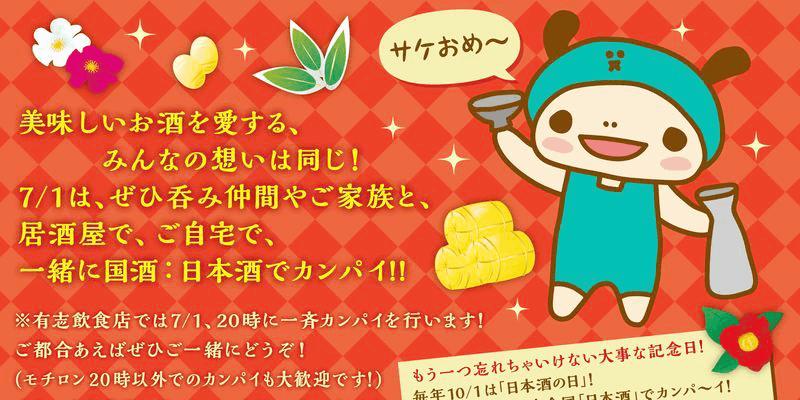 sake_g_higasaamagasa_8 (1)