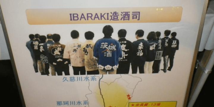 sake_g_ibaraki_2 (1)