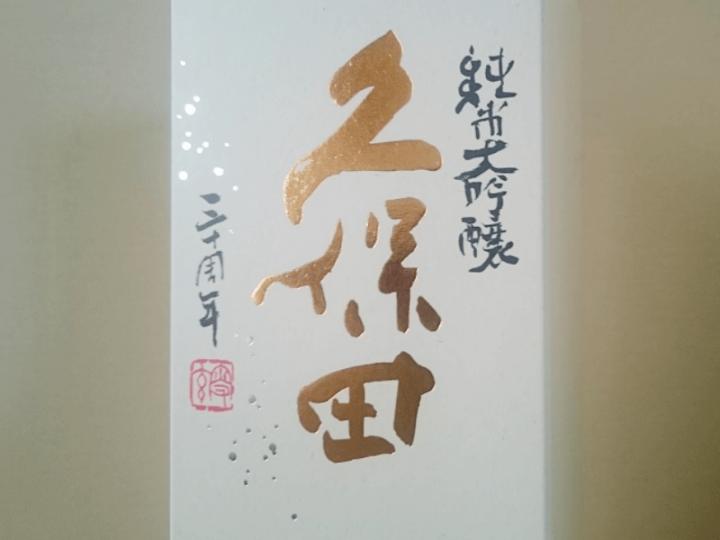 sake_g_kubota30thanniversary_0 (1)