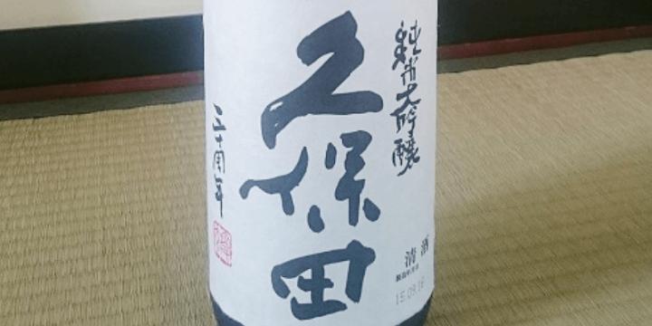 sake_g_kubota30thanniversary_4 (1)
