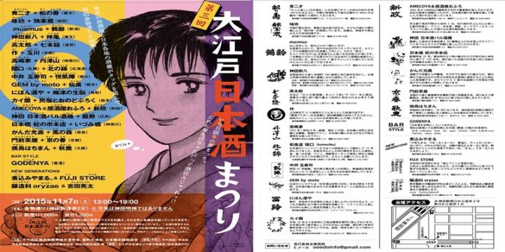 sake_g_oedonihonshumatsuri_1 (1)
